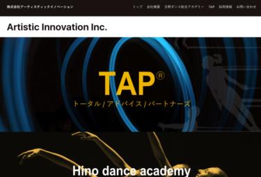 ダンス教室・協会