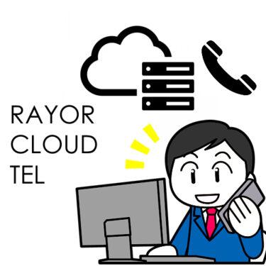 クラウド型テレアポ業務管理システム