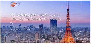 一般監理事業団体・CVC TOKYO事業協同組合